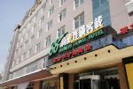 88 Business Inn Xinhaifeng - Xining